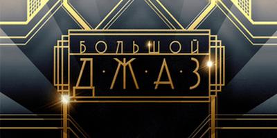 Вакансии на телеканале «Культура»: съемки в массовке | telepropusk - изображение 3