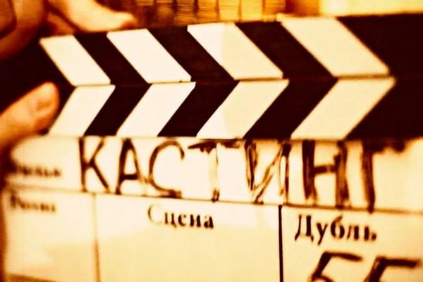 Как пройти кастинг в кино, массовку, рекламу? | telepropusk.ru - изображение 1
