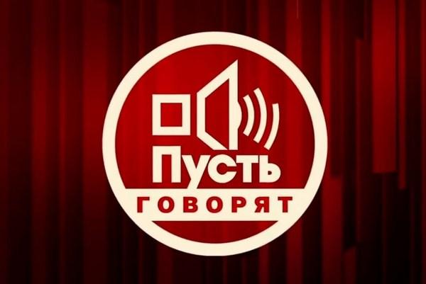 Массовка на передачу «Пусть говорят» | telepropusk - изображение 1