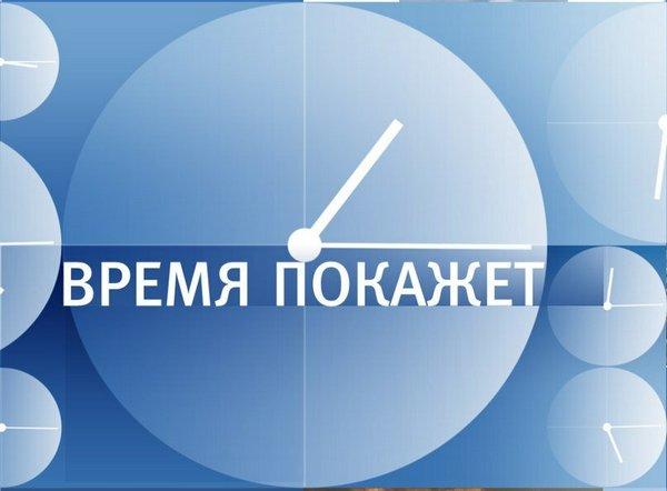 Массовка на передачу «Время покажет» | telepropusk - изображение 1