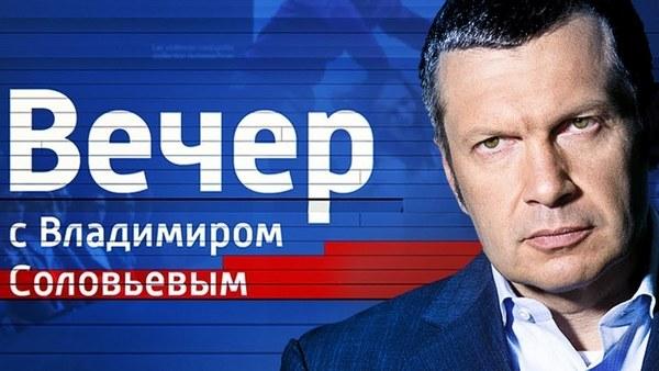 Массовка в зрительный зал передачи Вечер с Владимиром Соловьёвым | telepropusk - изображение 1