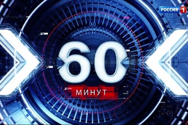 Как попасть зрителем на ток-шоу «60 минут» | telepropusk - изображение 1