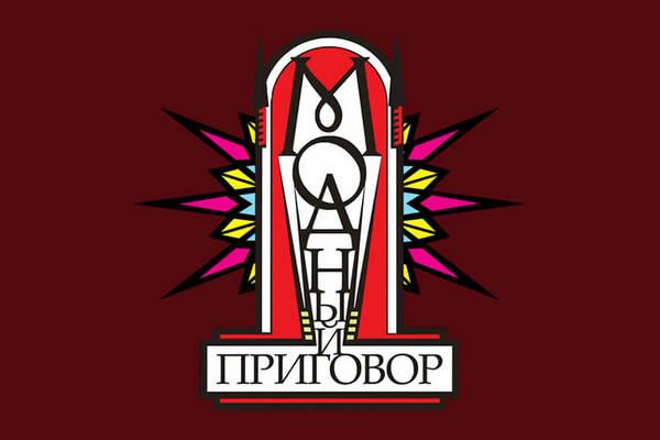 Зрители на передачу «Модный приговор» | telepropusk - изображение 1